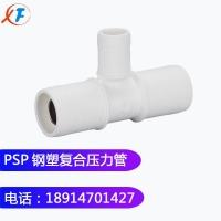 psp鋼塑復合壓力管PSP給水管psp電磁感應熱熔管dn25