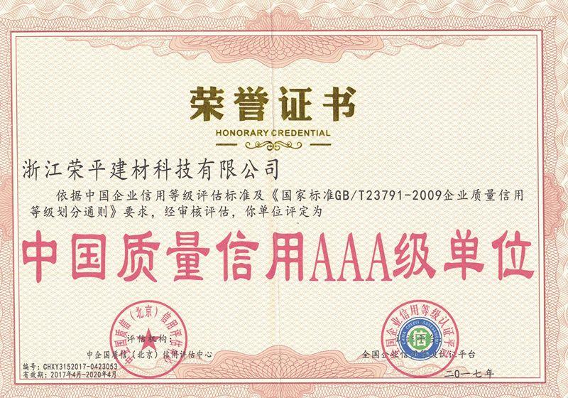 中国质量信用AAA级单位