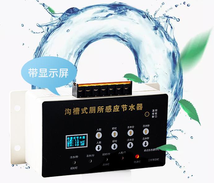 节水器具 沟槽节水控制器 智能节水感应器 高位水箱感应器