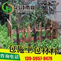 新疆直销防腐木围栏 菜栏 防腐木栅栏 围墙栏