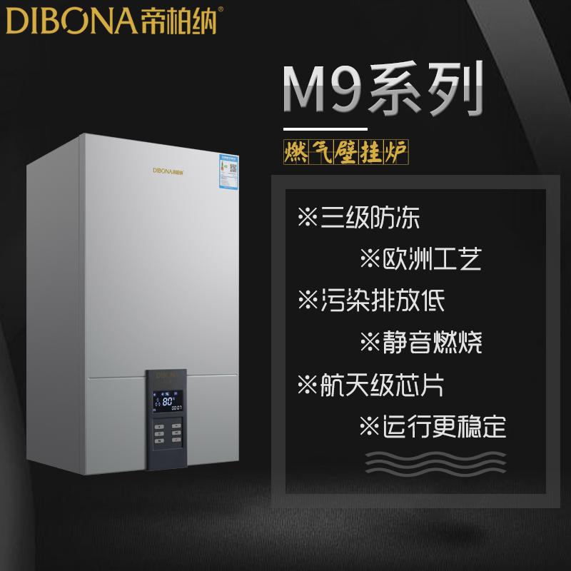 帝柏纳M9系燃气采暖热水炉/壁挂炉节能智能手机APP定时