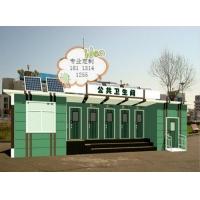 西藏旅游廁所HJ-No.1移動廁所廠家