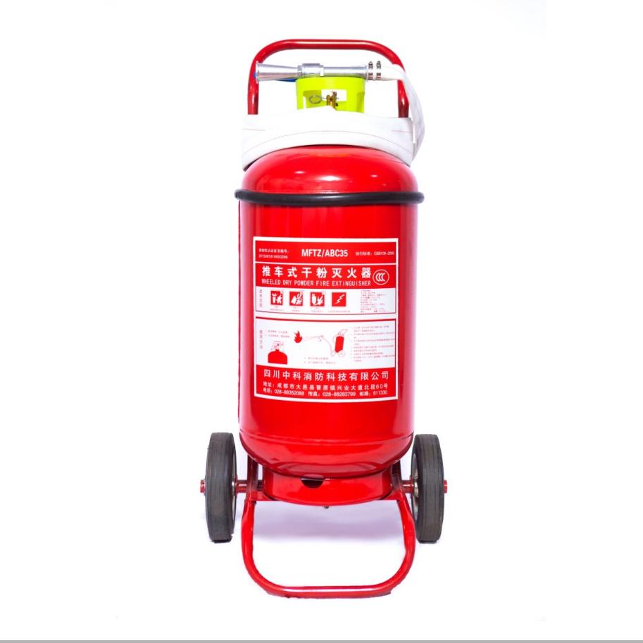 四川中科手提式干粉灭火器35kg