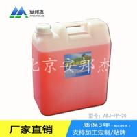 批发黑龙江环保生态厕所发泡液及发泡剂-ABJ-FP20
