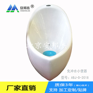 牡丹江市环保厕所壁挂型免冲水小便器