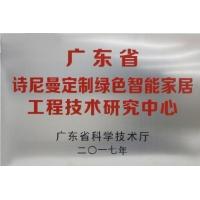 广东省定制绿色智能家居工程技术研究中心