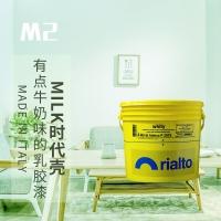 MILK时代壳 M2 意大利进口涂料 内墙 室内 乳胶漆 墙