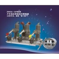ZW32-12F系列户外高压智能真空断路器(分界开关 俗称看