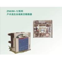 ZN63M(VS1)-12系列户内永磁高压真空断路器