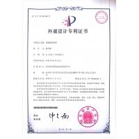 集装箱外观专利设计证书