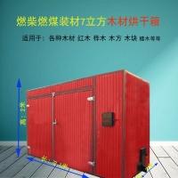 多种规格木材烘干房 节能箱式木材木地板干燥机
