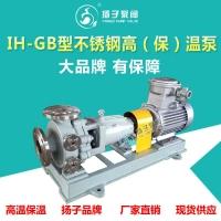IH-GB不锈钢化工泵高温泵保温泵化工离心泵
