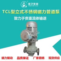 TCL型不銹鋼立式管道磁力泵不銹鋼磁力泵耐腐蝕管道泵