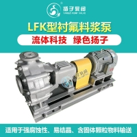 LFK型襯氟料漿泵 襯氟脫硫泵 耐高溫 耐結晶 可空轉