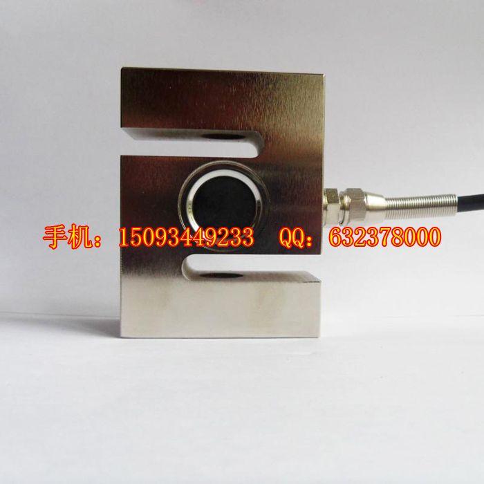 搅拌站配件S型拉力称重传感器适用于搅拌机和配料机称量料斗