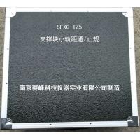 SFXG-TZ5支撐塊預埋鐵座/小軌距通/止規