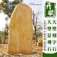 大型景观刻字石 文化石 公园刻字石 黄蜡石规格齐全