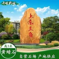 批发黄蜡石假山石大型招牌石校园励志石园林景观石