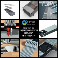 普文环境科技地板嵌入式散热器代加工铝幕墙铝散热器公司
