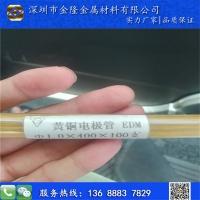黃銅紫銅電極管 模具放電 口罩機專用電極管0.2*200 0