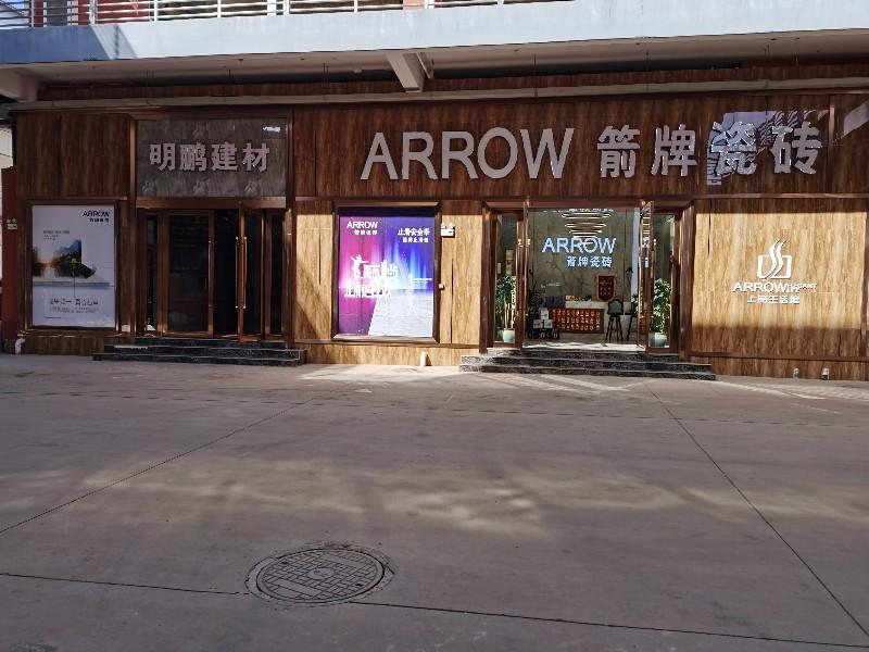 楚雄箭牌瓷砖旗舰店
