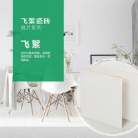 arrow箭牌瓷磚飛絮 簡約現代瓷片 廚房衛生間陽臺地磚地板
