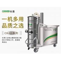 長淮工業吸塵器工廠車間除塵吸塵器CH-G175大功率7.5K
