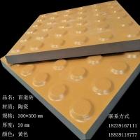 盲道磚 300地鐵全瓷盲道磚作用大