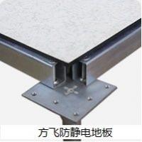 全钢小护边防静电地板