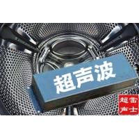 家用洗衣机内胆滚筒清洁消毒雷士超声波设备