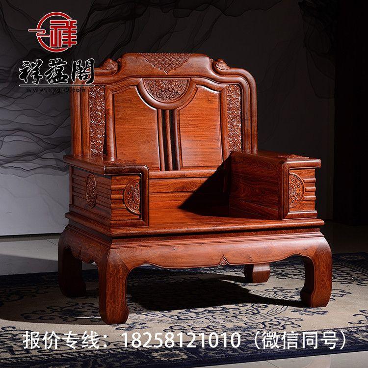 红木家具供应 缅甸花梨木单人沙发椅定制