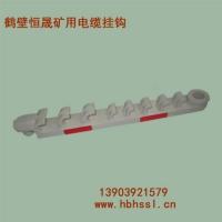 电缆挂钩 煤矿挂接式塑料电缆挂钩 水电电缆挂钩