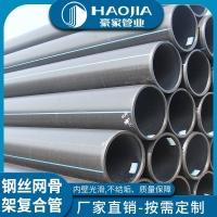 HDPE鋼絲網骨架塑料復合管1000mm豪家管業pe管生產廠