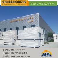 厂家直销alc板报价 ALC楼板报价 轻质混凝土隔墙板