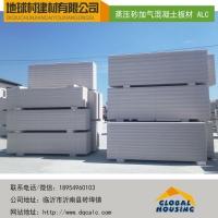 2018轻质蒸压加气混凝土板 ALC板材墙体保温板
