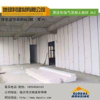 2018建材ALC板 轻质蒸压加气混凝土板 隔墙板