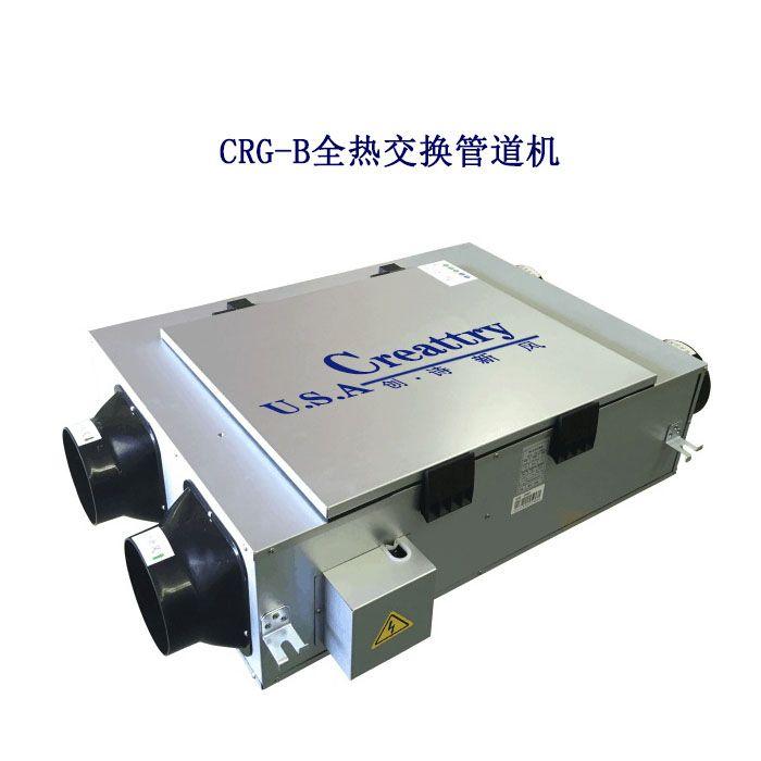 创诗新风 CRG-350/B全热交换管道新风系统 无锡新风招