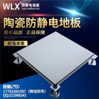西安机房防静电地板|未来星机房防静电地板|高架活动地板价格