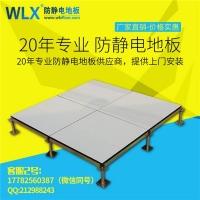 西安防静电陶瓷地板 西安OA网络地板