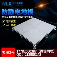 西安静电地板联系方式 防静电陶瓷地板价格 瓷砖面静电地板怎么