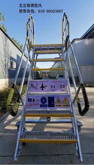 北京海博胜风直销售登机梯 铝合金登机梯