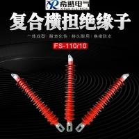 復合橫擔絕緣子FS-110/10** FS3-110/10供