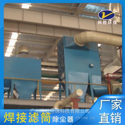 同胜环保滤筒除尘器废气处理焊烟净化除尘器