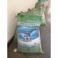 郑州设备基础灌浆料