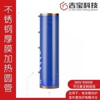 吉宝稳定即热技术加热棒加热管膜发热体速热元件
