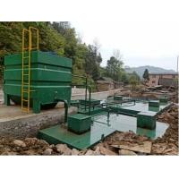米坪乡污水处理厂