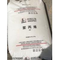 聚丙烯管材树脂B8101燕山石化生产