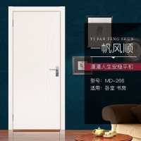 鑫迪木门 欧式房门卧室门 免漆门实木复合门MD-266