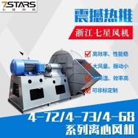 上海工廠大型建筑通風換氣4-72/73離心風機價格