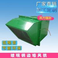 WEX邊墻風機 低噪音防爆邊墻排風機 邊墻送風機